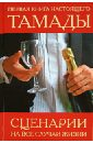Первая книга настоящего тамады. Сценарии на все случаи жизни