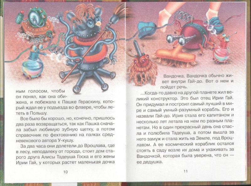 Иллюстрация 1 из 10 для Приключения Алисы - Кир Булычев | Лабиринт - книги. Источник: Лабиринт