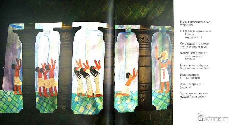 Иллюстрация 1 из 25 для Инопланетяне у египтян - Эдуард Шендерович   Лабиринт - книги. Источник: Лабиринт