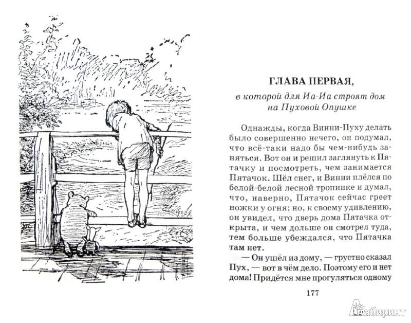 Иллюстрация 1 из 10 для Винни-Пух и все-все-все - Милн, Заходер | Лабиринт - книги. Источник: Лабиринт