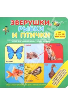 Зверушки, рыбки и птички (для детей от 0 до 18 месяцев)