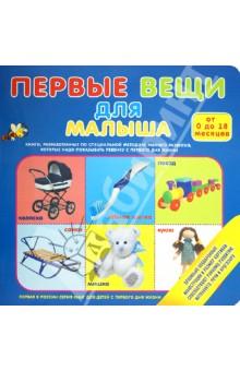 Первые вещи для малыша  (для детей от 0 до 18 месяцев)