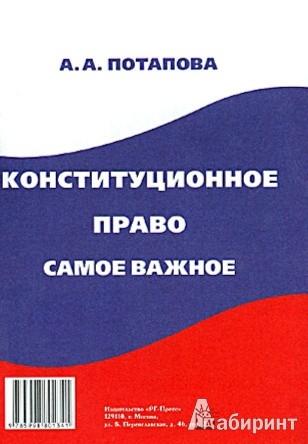 Иллюстрация 1 из 6 для Конституционное право: самое важное - Анастасия Потапова   Лабиринт - книги. Источник: Лабиринт