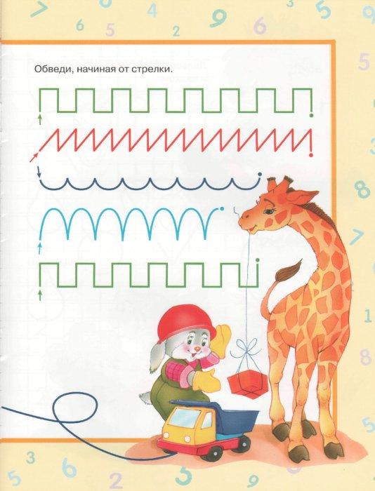 Иллюстрация 1 из 17 для Учимся писать цифры - Т. Давыдова | Лабиринт - книги. Источник: Лабиринт