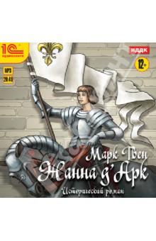 Жанна д'Арк (CDmp3)