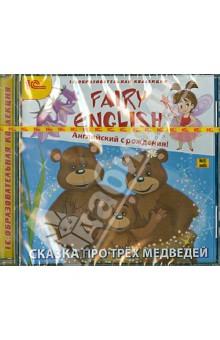 Fairy English. Сказка про трех медведей (DVD)