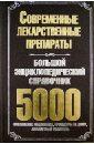 Большой энциклопедический справочник. Современные лекарственные препараты. 5000
