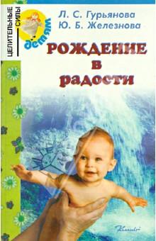 Рождение в радости