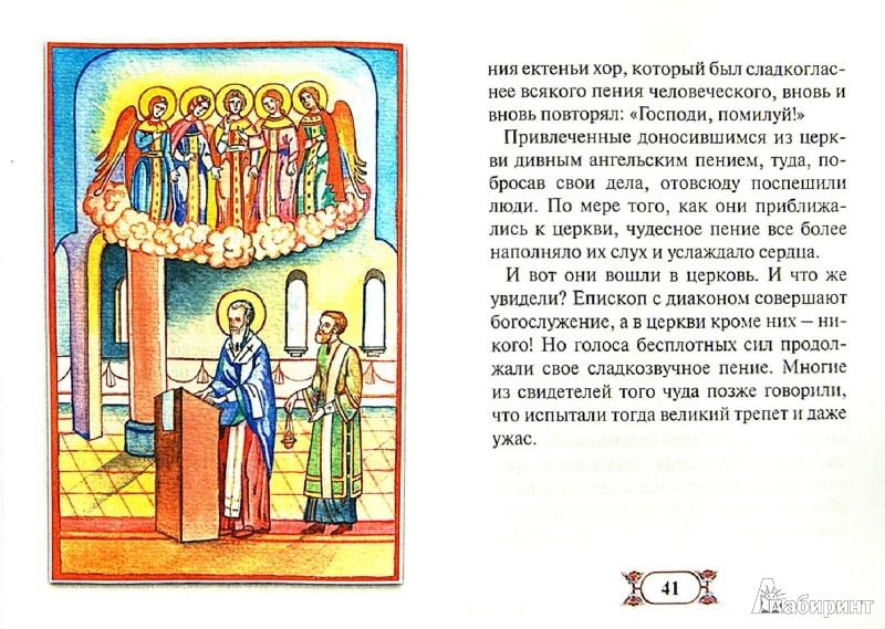 Иллюстрация 1 из 13 для Рассказы о святителе Спиридоне, великом чудотворце - Наталия Скоробогатько | Лабиринт - книги. Источник: Лабиринт
