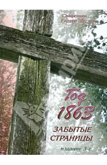 Год 1863. Забытые страницы