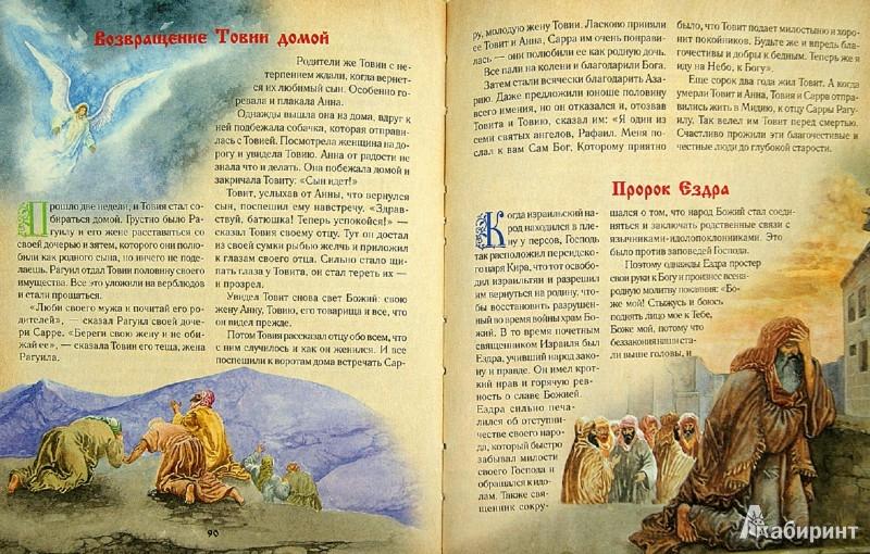 Иллюстрация 1 из 35 для Библия для детей. Священная история в рассказах для чтения в школе и дома | Лабиринт - книги. Источник: Лабиринт