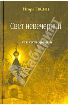 Евсин Игорь Васильевич » Свет невечерний. Стихотворения