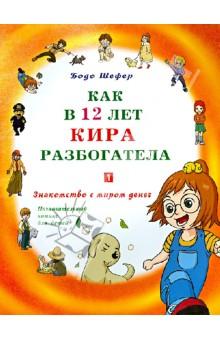 Как в 12 лет Кира разбогатела. Книга 1. Знакомство с миром денег. Познавательный комикс для детей