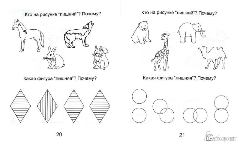 Иллюстрация 1 из 11 для Четвертый лишний. Часть 1. Рабочая тетрадь для детей 5-6 лет | Лабиринт - книги. Источник: Лабиринт