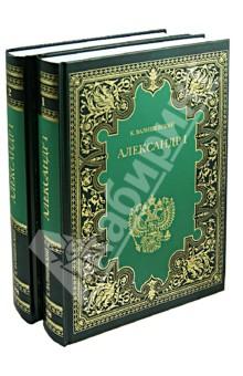 Александр I. В 2-х книгах фаворит в 2 книгах книга 2 его таврида