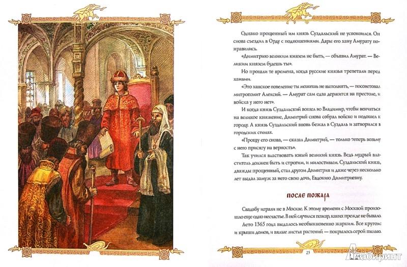 Иллюстрация 1 из 13 для Святой Дмитрий Донской - Валерий Воскобойников | Лабиринт - книги. Источник: Лабиринт