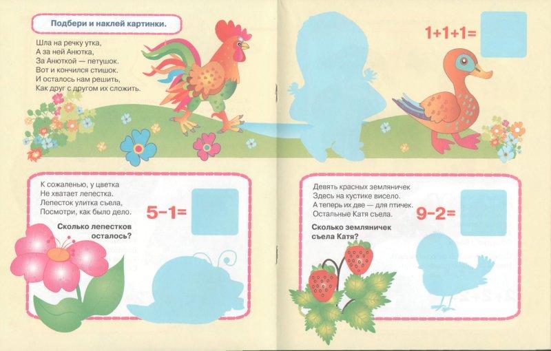 Иллюстрация 1 из 3 для Считаем - Ольга Александрова | Лабиринт - книги. Источник: Лабиринт