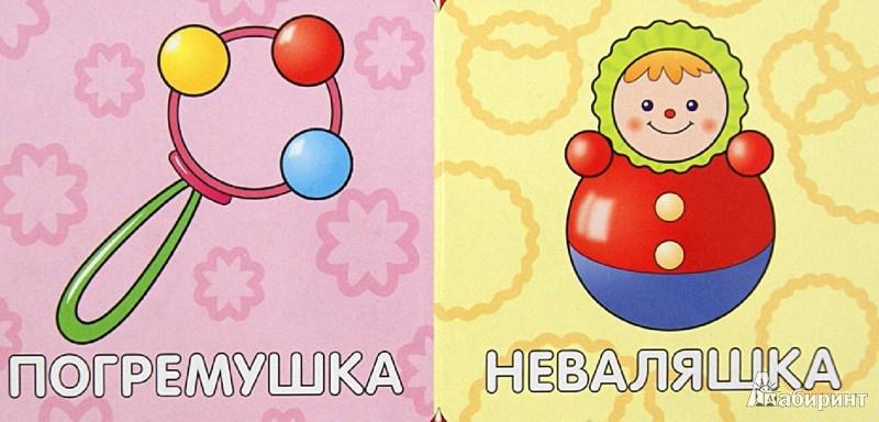 Иллюстрация 1 из 11 для Игрушки | Лабиринт - книги. Источник: Лабиринт