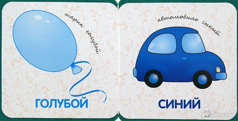 Иллюстрация 1 из 7 для Цвета | Лабиринт - книги. Источник: Лабиринт