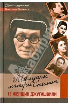 Мемуары матери Сталина. 13 женщин Джугашвили плигина я ред мемуары матери сталина 13 женщин джугашвили
