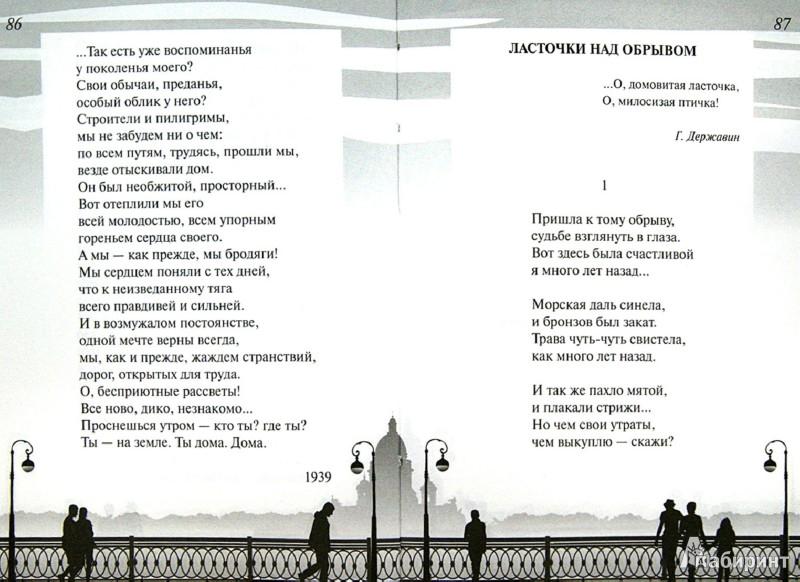 Иллюстрация 1 из 9 для Предчувствие - Ольга Берггольц   Лабиринт - книги. Источник: Лабиринт