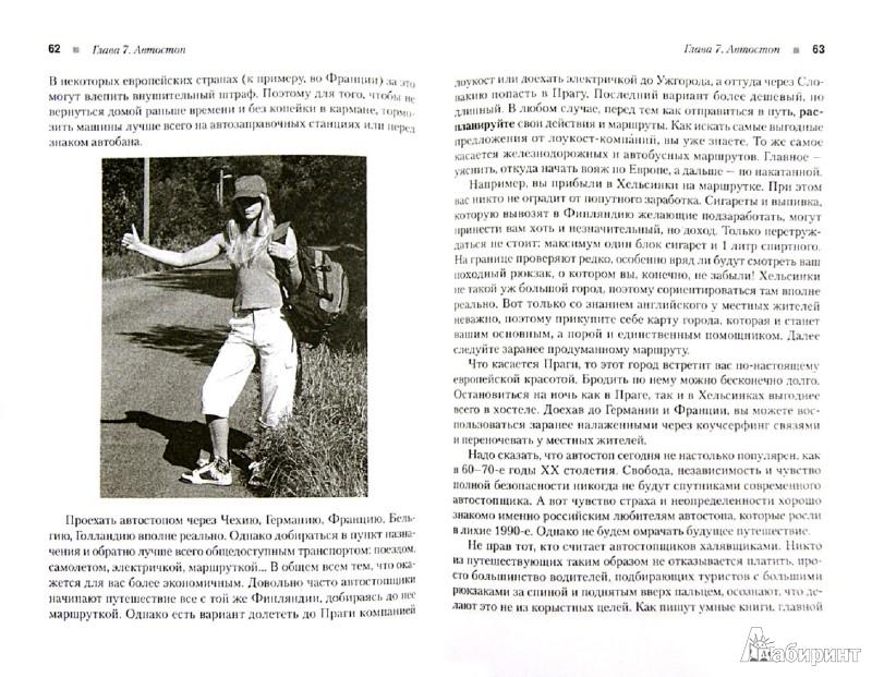 Иллюстрация 1 из 6 для Как объехать всю Европу за 300 евро - Елена Ризо | Лабиринт - книги. Источник: Лабиринт