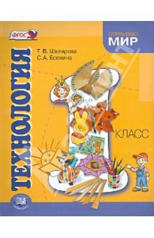 Технология. 1 класс. Учебник для общеобразовательных учреждений. ФГОС технология 7 класс учебник фгос