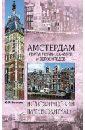 Амстердам. Город любви, каналов и велосипедов, Антонова Юлия Викторовна