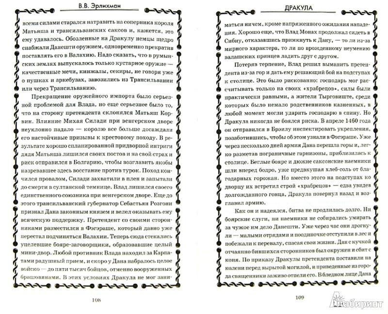 Иллюстрация 1 из 40 для Дракула. Загадки князя-вампира - Вадим Эрлихман | Лабиринт - книги. Источник: Лабиринт