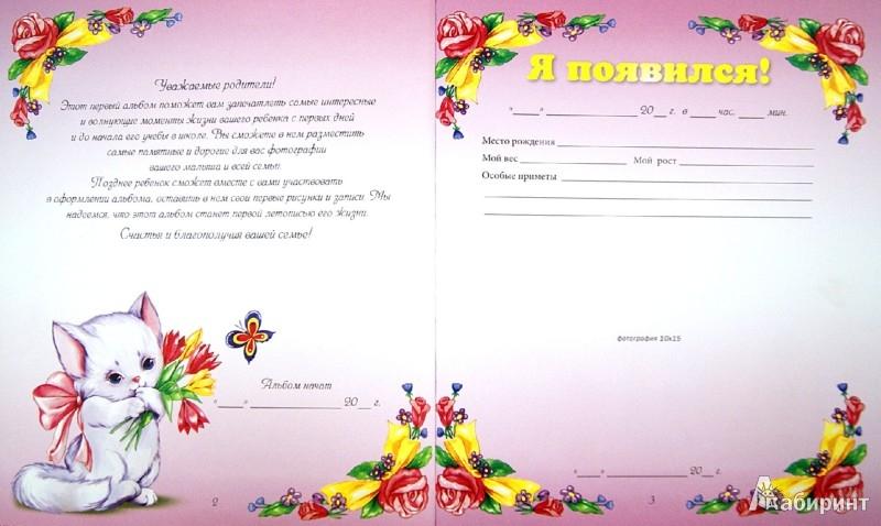 Иллюстрация 1 из 5 для Мама, папа, я родилась! Альбом для записей и фотографий - Юлия Феданова | Лабиринт - сувениры. Источник: Лабиринт
