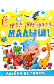 картинка с днем рождения малыша