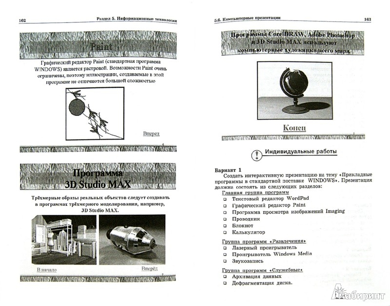 Иллюстрация 1 из 11 для Информатика и ИКТ. Задачник-практикум. В 2 томах. Том 2 - Залогова, Плаксин, Русаков | Лабиринт - книги. Источник: Лабиринт