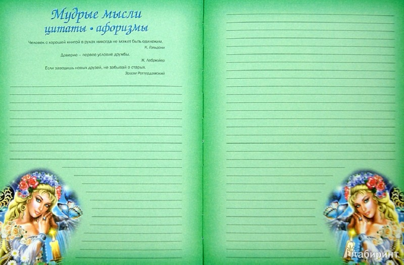 Иллюстрация 1 из 3 для Самый красивый альбом для девочки (фея на лугу) - Юлия Феданова | Лабиринт - книги. Источник: Лабиринт