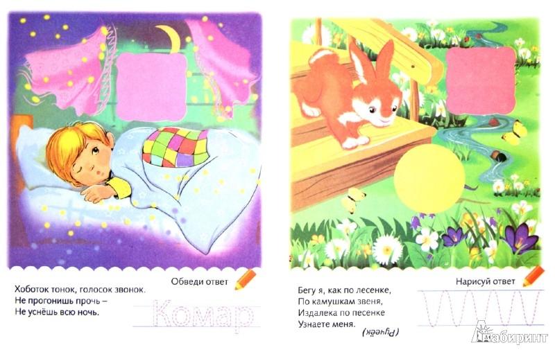 Иллюстрация 1 из 19 для Загадки - Т. Гончарова   Лабиринт - книги. Источник: Лабиринт