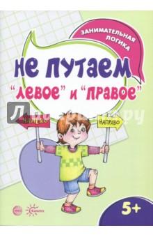 """Не путаем """"левое"""" и """"правое"""""""
