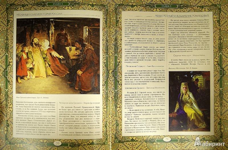 Иллюстрация 1 из 8 для Неофициальная история России - Вольдемар Балязин   Лабиринт - книги. Источник: Лабиринт