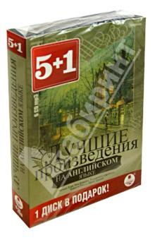 Лучшие произведения на английском языке (6CDmp3)