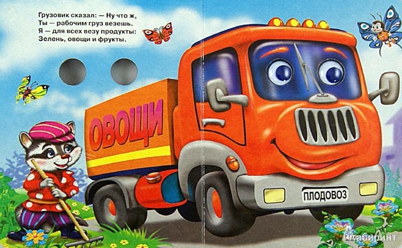 Иллюстрация 1 из 24 для Глазки-мини. Машины - Наталья Ушкина | Лабиринт - книги. Источник: Лабиринт