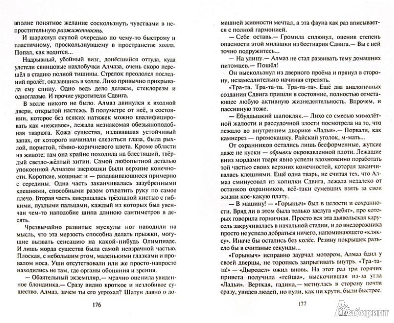 Иллюстрация 1 из 15 для Искалеченный мир - Вадим Громов | Лабиринт - книги. Источник: Лабиринт