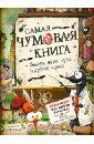 Плэтт Ричард Самая чумовая книга. Холера, чума, оспа и другая зараза