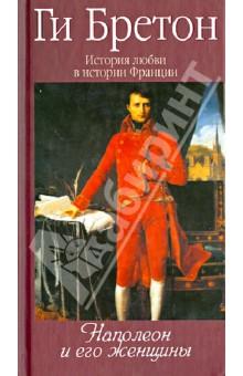 История любви в истории Франции. Том 7. Наполеон и женщины