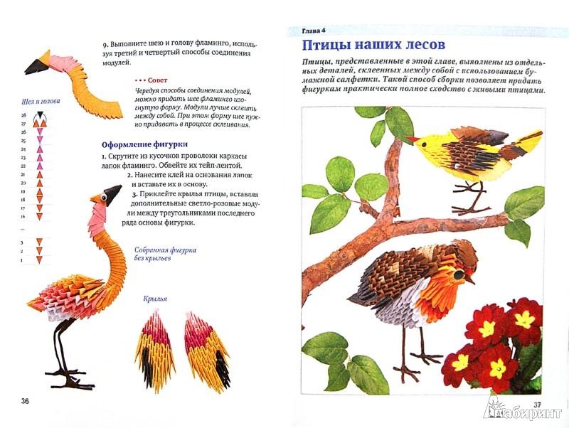 Иллюстрация 1 из 9 для Красивые птицы в технике модульного оригами - Анна Зайцева | Лабиринт - книги. Источник: Лабиринт