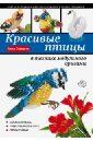 Зайцева Анна Красивые птицы в технике модульного оригами анна зайцева секреты модульного оригами