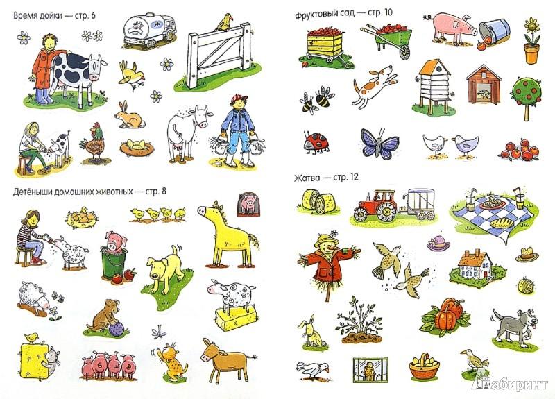 Иллюстрация 1 из 17 для На ферме (с наклейками) | Лабиринт - книги. Источник: Лабиринт