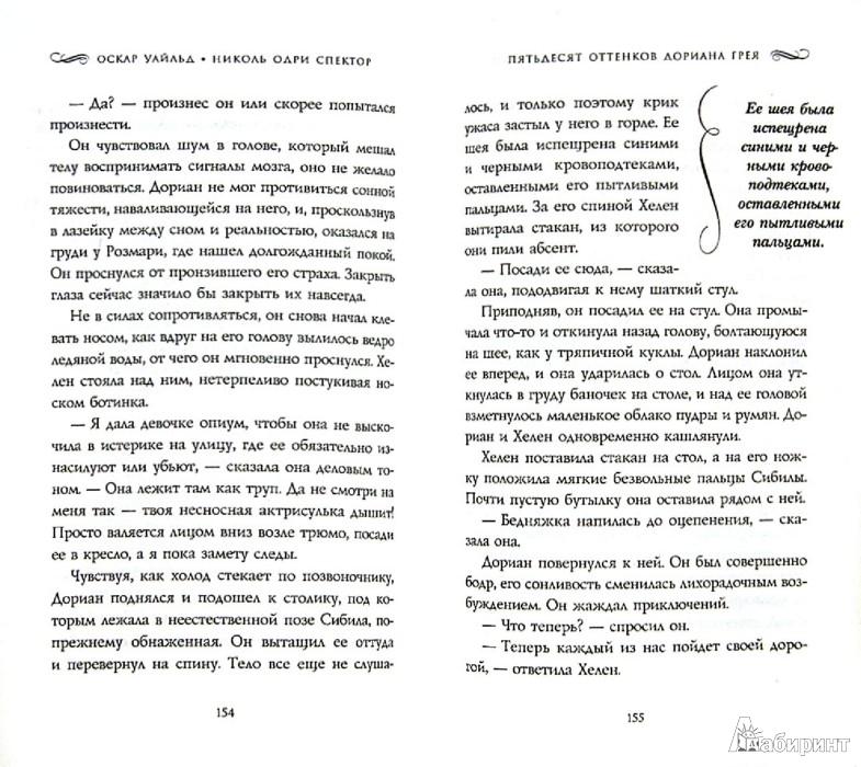 Иллюстрация 1 из 7 для Пятьдесят оттенков Дориана Грея - Уайльд, Спектор | Лабиринт - книги. Источник: Лабиринт