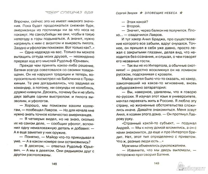 Иллюстрация 1 из 10 для Зловещие небеса - Сергей Зверев | Лабиринт - книги. Источник: Лабиринт