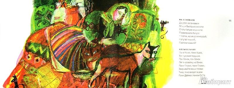 Иллюстрация 1 из 52 для Счастливый остров. Антология детской поэзии в 3 частях. Часть 1: Песни на крылечке   Лабиринт - книги. Источник: Лабиринт