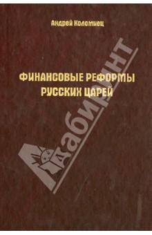 Финансовые реформы русских царей. Очерки