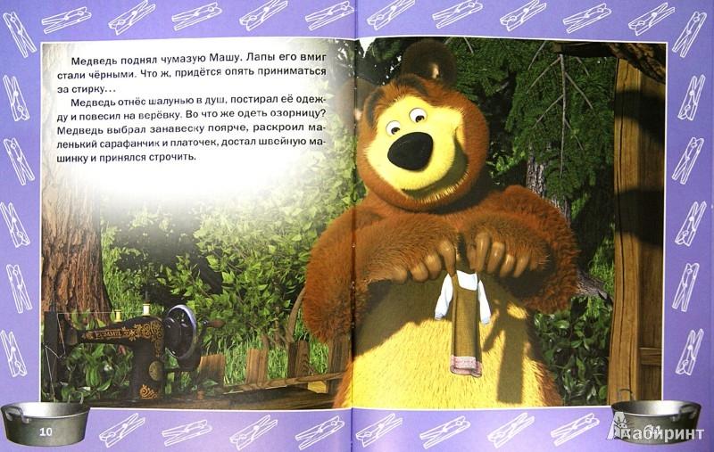 Иллюстрация 1 из 5 для Большая стирка. Маша и Медведь. Классика-малышка | Лабиринт - книги. Источник: Лабиринт