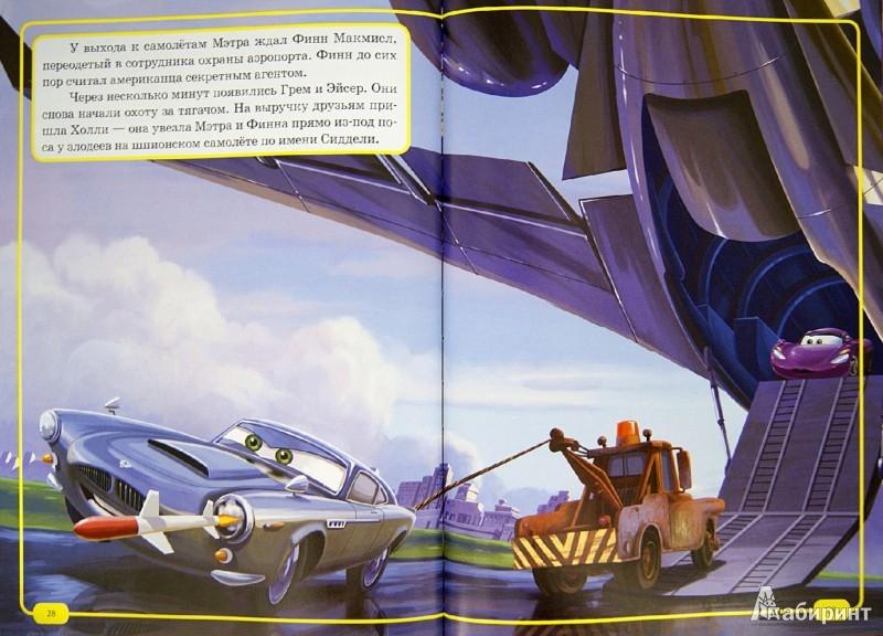 Иллюстрация 1 из 10 для Тачки 2. Классика | Лабиринт - книги. Источник: Лабиринт